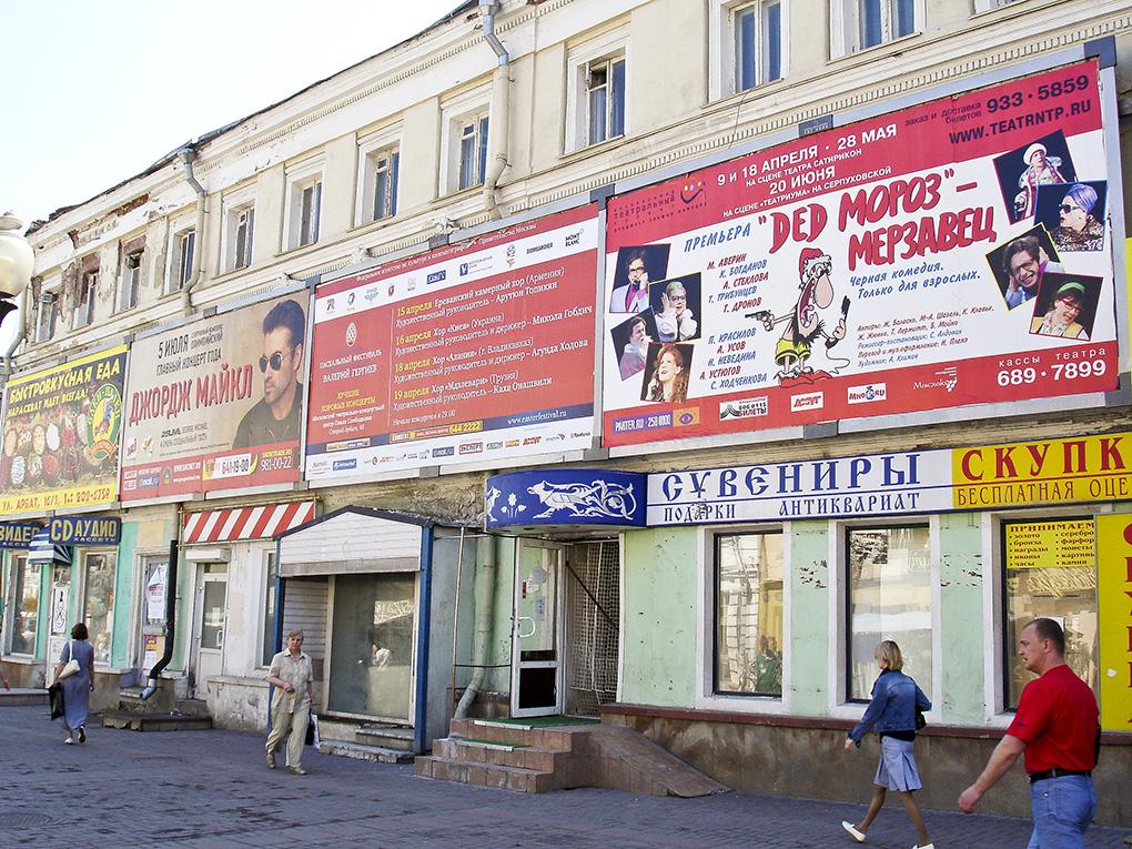 Impressionen Moskau, Rußland